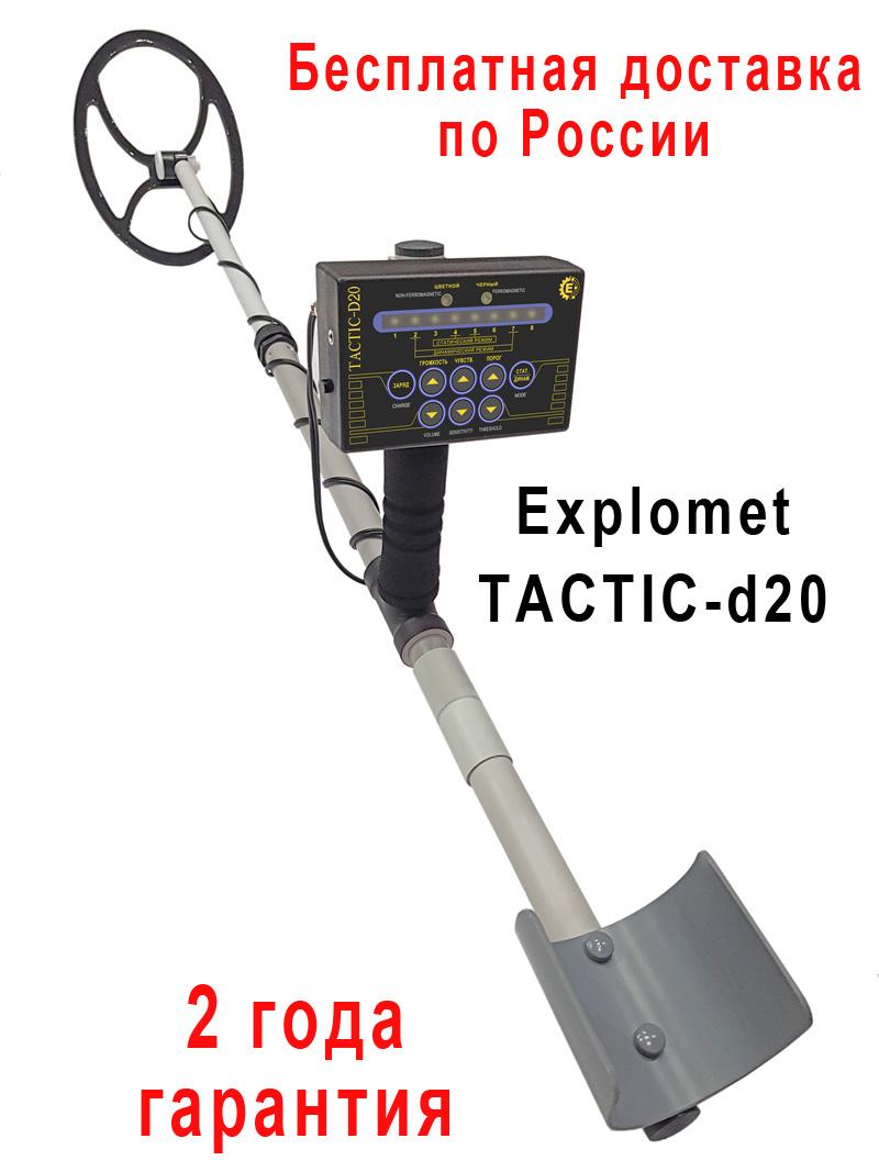 Продаем металлодетектор Explomet Tactic-D20