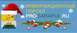 Информационный сайт Сарапула
