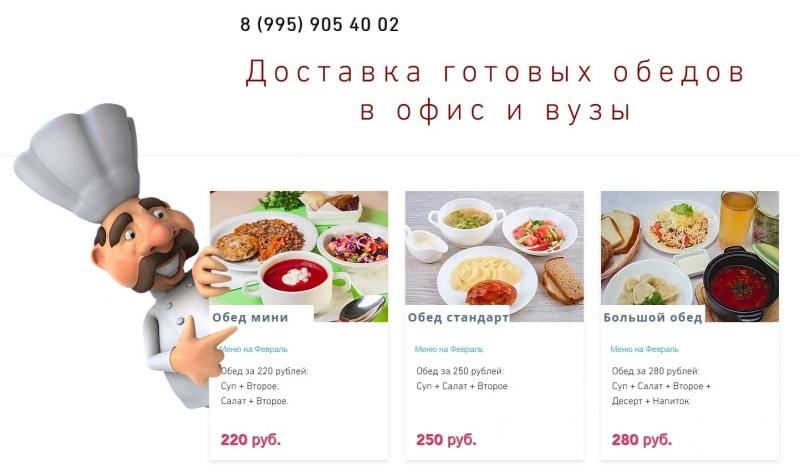 Доставка домашних обедов в офис по Москве.