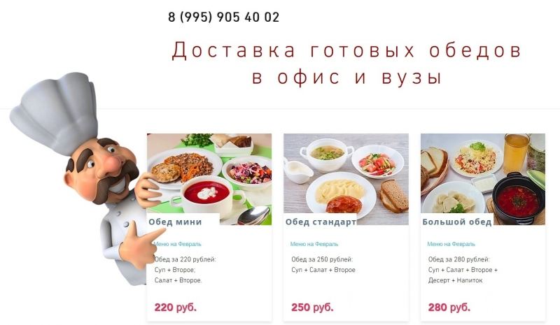 Доставка домашних обедов в корпоратив по Москве.