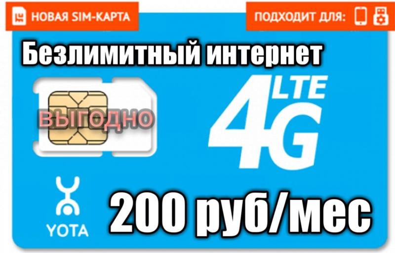 Yota sim от 200 руб месяц безлимит